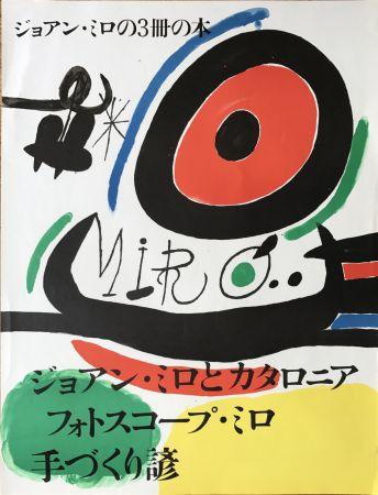 Non Tecnico Miró - Affiche pour l' exposition de 3 livres de Joan Miro a Osaka: Joan Miro y Catalunya, Les Esencias de la Terra et Ma de Proverbis